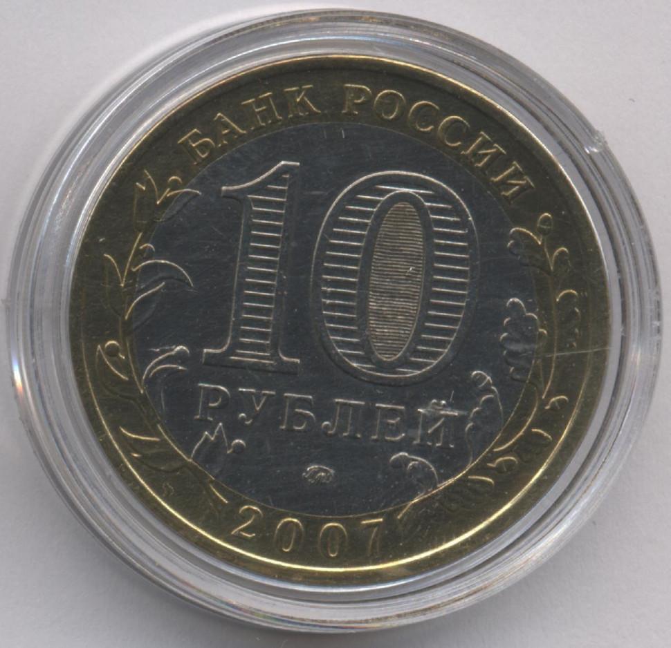 Монеты 10 рублей города воинской славы каталог и цены