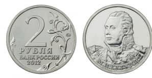 Монета ко дню 16 сентября: генерал-фельдмаршал Голенищев-Кутузов.