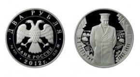 Монета ко дню 18 сентября: Петр Аркадьевич Столыпин.