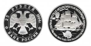 Монета ко дню 20 сентября: Антарктическая российская экспедиция.
