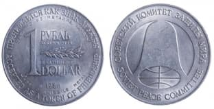 Монета ко дню 21 сентября: Монета из ракет. Конец Холодной войны.