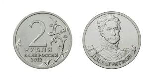 Монета ко дню 24 сентября: ученик Суворова князь Багратион.