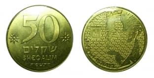 Монета ко дню 16 октября: первый премьер-министр Израиля.