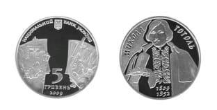 Монета ко дню 19 октября: Сюжет «Ревизора» Пушкин подарил Гоголю.