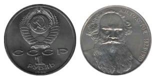 Монета ко дню 23 октября: Лев Толстой и его биограф.