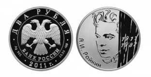 Монета ко дню 24 октября: в Риге родился Аркадий Райкин.