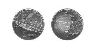Монета ко дню 26 октября: авиаконструктор Сикорский.