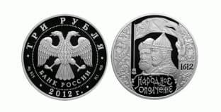 Монета ко дню 1 ноября: освобождение от поляков – Минин и Пожарский.