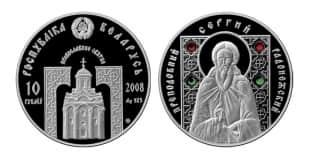 Монета ко дню 25 сентября: смерть Сергия Радонежского.