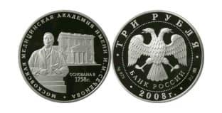 13 ноября: Московская медицинская академия имени И.М. Сеченова.