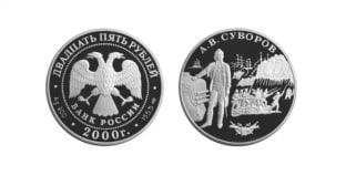 24 ноября: лучший полководец Александр Суворов.