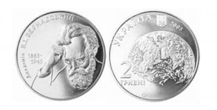 27 ноября: Вернадский и Академия Наук Украины.