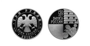 2 декабря: День банковского работника России.