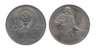 15 декабря: Иван Федоров, российский первопечатник.