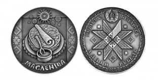 28 февраля: начало Масленицы – замечательная монета.