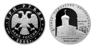 4 марта: умер основатель Снетногорского монастыря.
