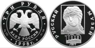 19 марта: открытие Государственного Русского Музея.