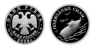 20 марта: подводные силы России – создание.