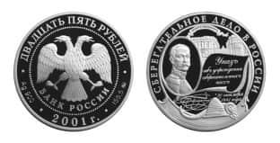 21 марта: первая в России сберегательная книжка.