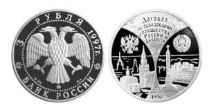2 апреля: единение народов России и Беларуси.