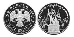 4 апреля: первое летописное упоминание города Москвы.