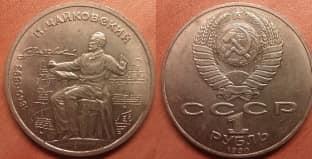 7 мая: Родился Пётр Ильич Чайковский, русский композитор