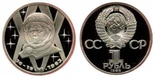 16 июня: Стартовал корабль «Восток-6» с первой женщиной-космонавтом