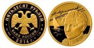 27 июля: Умер Михаил Лермонтов - русский поэт, прозаик, драматург, художник, офицер