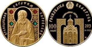 1 августа: Обретение мощей преподобного Серафима Саровского