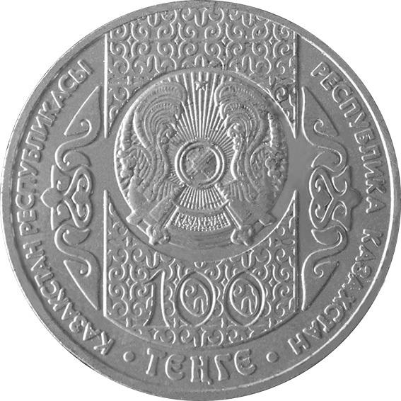 Монеты казахстана 2016 года выпуска какие выпустили редкие монеты чехии