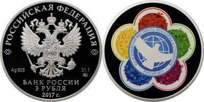Монета фестиваль 2017 монгольские цифры