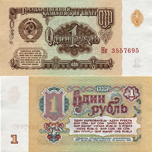 СССР 1 рубль 1961 год - Государственный казначейский билет