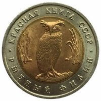 USSR 5 roubles 1991 - Fish owl