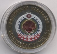 Russia 10 rubles 2009 Republic of Kalmykia (SPMD) (colour)