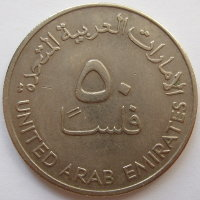 UAE 50 Fils 1973 rigs