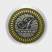 Alexander - Engraved coin 10 rubles