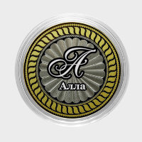 Alla - Engraved coin 10 rubles