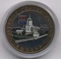 Russia 10 roubles 2009 Vyborg (MMD) (colour)