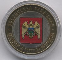 Russia 10 roubles 2008 Kabardino-Balkar Republic (MMD) (colour)