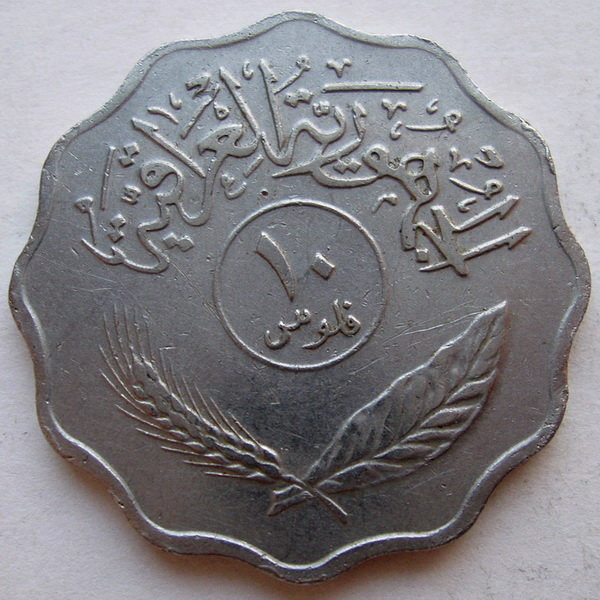 Iraq 10 Fils 1974 (AH 1394) - Palm trees