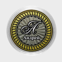 Andrew - Engraved coin 10 rubles