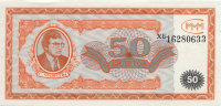 Banknote of 50 tickets MMM 1994 - First edition - S. Mavrodi