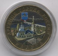 Russia 10 roubles 2009 - Kaluga (MMD) (colour)
