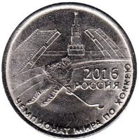Transnistria 1 ruble 2016 world Cup of hockey in 2016 in Russia