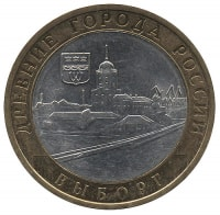 Russia 10 roubles 2009 Vyborg (SPMD)