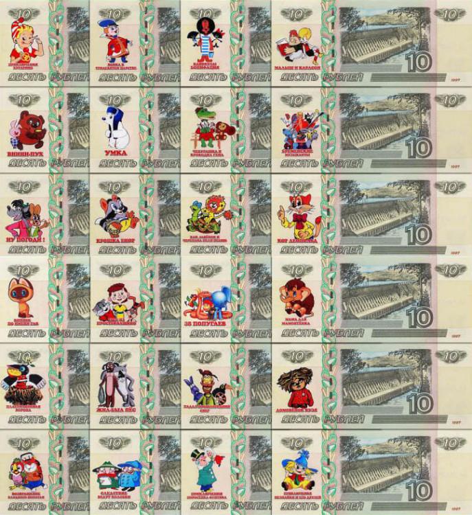 «Советские мультфильмы» - Набор из 24 цветных банкнот Россия 10 рублей