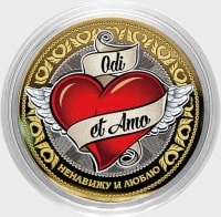 Odi et amo - Hate and love (color) - Engraved coin 10 rubles in 2016