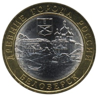 Russia 10 roubles 2012 Belozersk