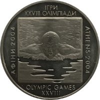Ukraine 2 hryvnia in 2002 Olympics. Swimming