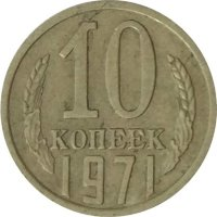 USSR 10 cents 1971